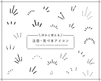 Fototapeta 気づき線、注目マークのセット/イラスト/アイコン/ポイント/集中/驚き/ひらめき/飾り/装飾